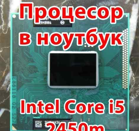 Intel Core i5 2450M в ноутбук. 4 потоковый