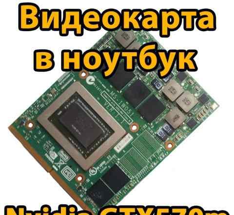 Nvidia GeForce GTX 570m в ноутбук 1.5Гб