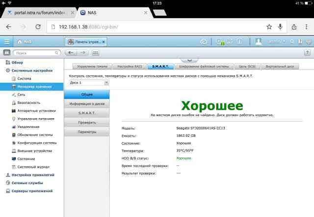 Qnap TS-259 Pro + 2 диска по 2тб