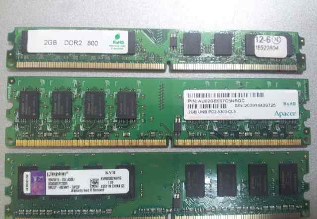 5 гигабайт оперативной памяти ддр2 667 и 800 мгц