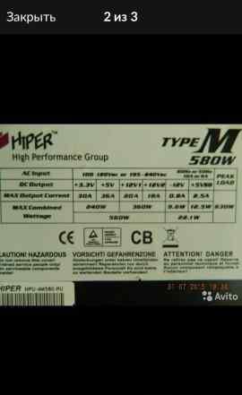 Hiper 580w