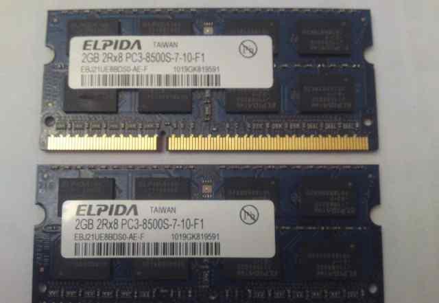 2GB Sodimm DDR3 1066 PC3-8500 - 2 штуки Elpida