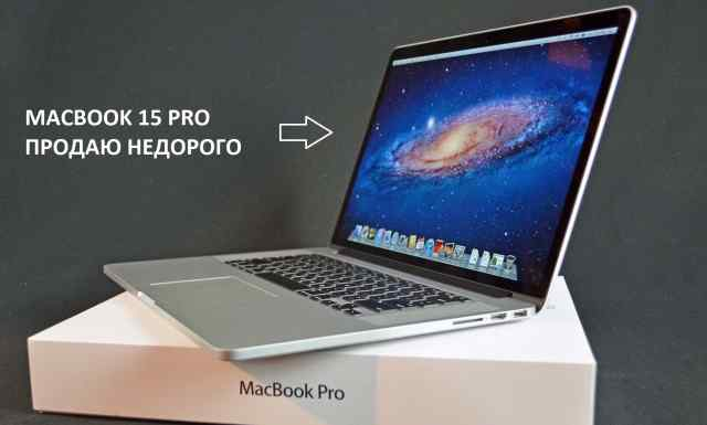 MacBook Pro 15 (Б/У)