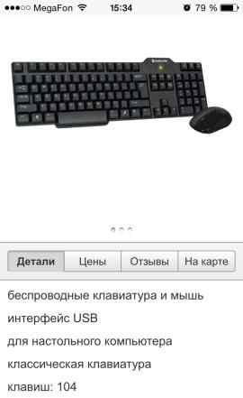 Беспроводной набор клавиатура мышь