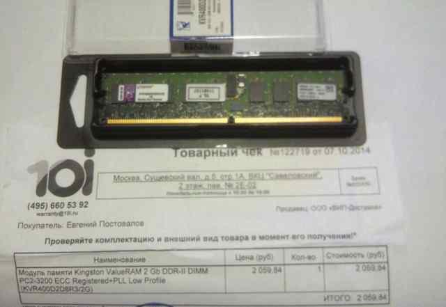 Kingston PC-3200 2Gb