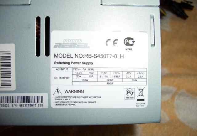 Блок питания RB-S450T7-0 Н 450W (новый)