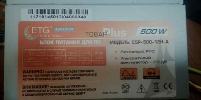Блок питания ESP-500-12H-A