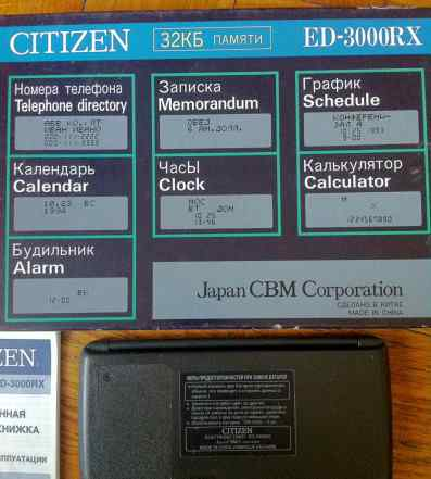 Электронная записная книжка Citizen