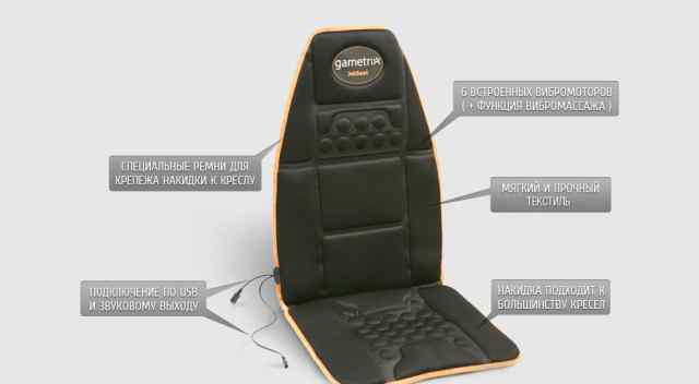 Gametrix KW-905 jetseat
