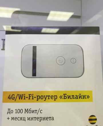 4G WI-FI роутер MF+ 90 Билайн