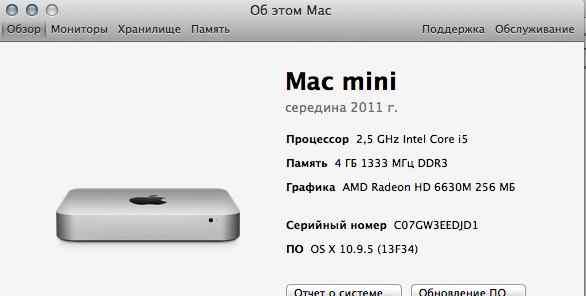 Mac mini (mid 2011) i5-2.5GHz, 4GB