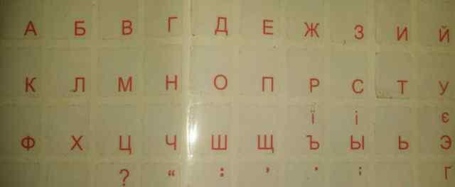 Буквы. Наклейка прозрачная на клавиатуру