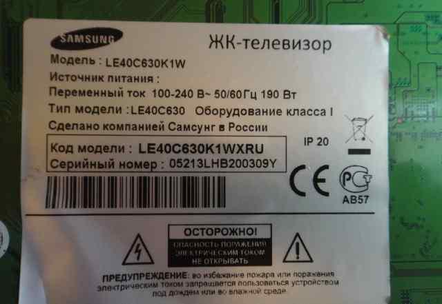 Материнская плата Samsung ЖК тел