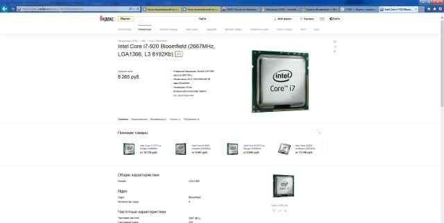 Intel Core i7-920