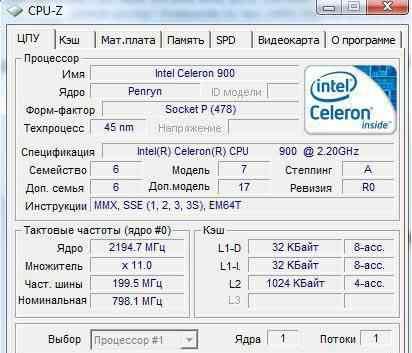 Intel celeron (2.2Ггц)