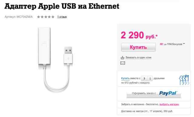 Адаптер Apple USB на Ethernet оригинал