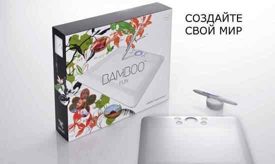 Графический планшет Wacom Bamboo Fun