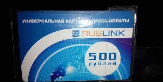 Универсальная карта экспреcс-оплаты ruslink 500