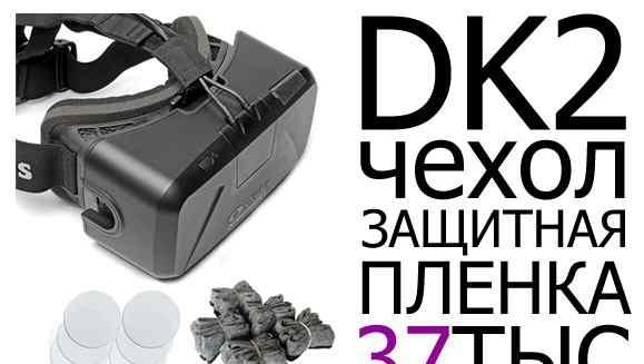 Шлем, очки виртуальной реальности Oculus Rift DK2