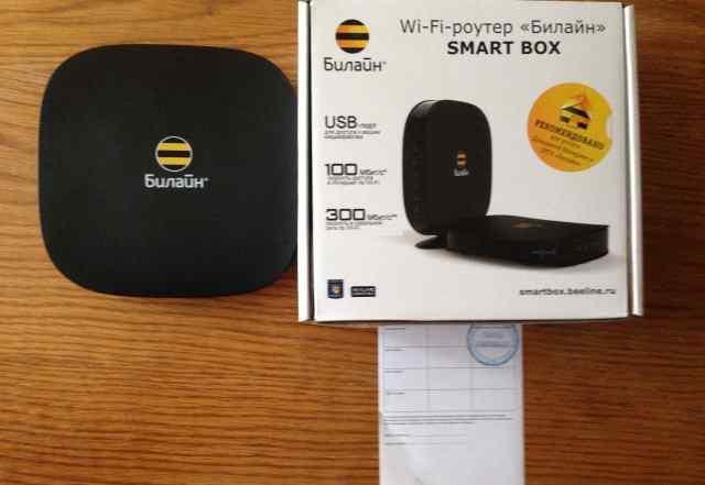 Роутер Билайн Smart Box