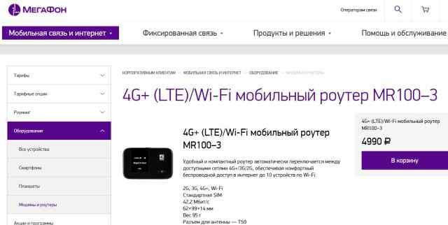 Роутер мегафон 4g+