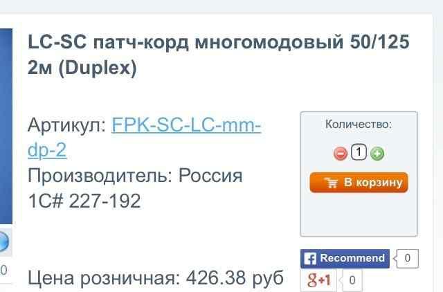 Патч-корд многомодовый 50/125 Duplex