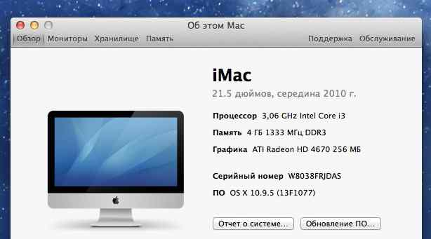 iMac (21.5 дюймов, 2010 год)