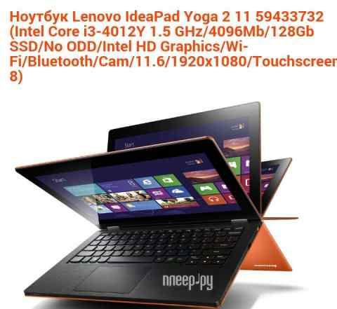 Ноутбук трансформер Lenovo Yoga 2 11. Леново йога