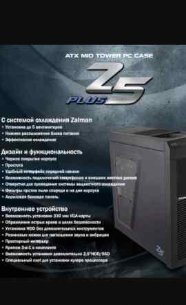 Zalman z5 plus