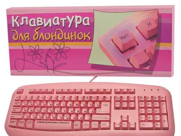 Клавиатура розовая для блондинок