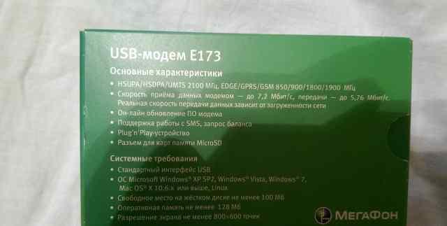 Модем Е 173
