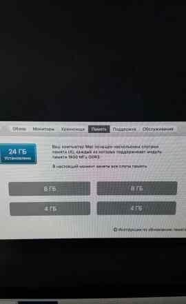 iMac 27 d 2013 года 24 ddr 3.4 ghz