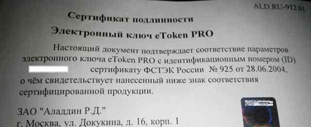 EToken PRO 32k сертификат фстэк (новые)