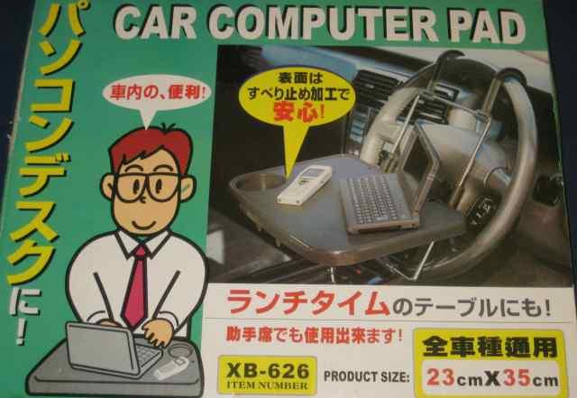 Мобильный столик в машину