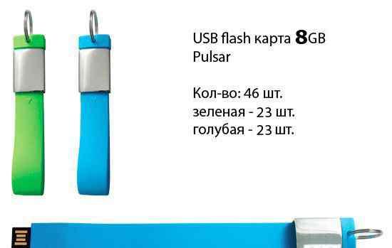 USB флешка 8GB