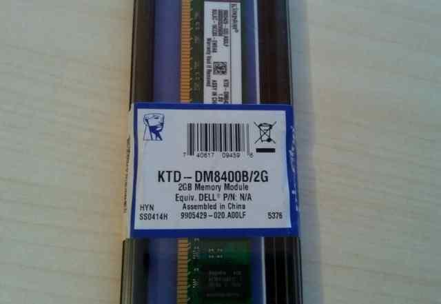 Оперативная память Kingston KTD-DM8400B/2G