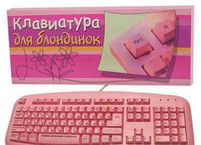 Клавиатура sven 636 для блондинок USB розовая