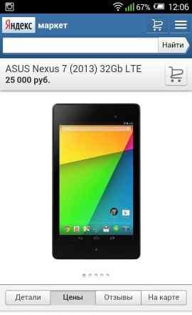 Asus nexus 7 32gb lte(2013)