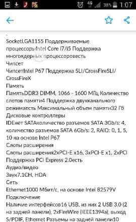Intel DP67BG новая еще на гарантии 36месяцев