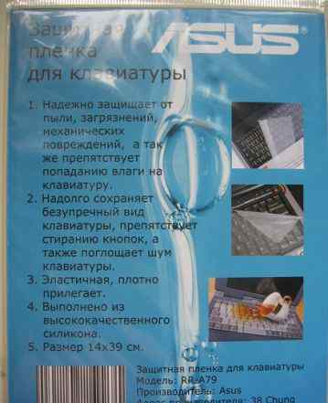 Защиткая пленка для клавиатуры