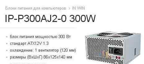 Блок питания Power MAN 300W
