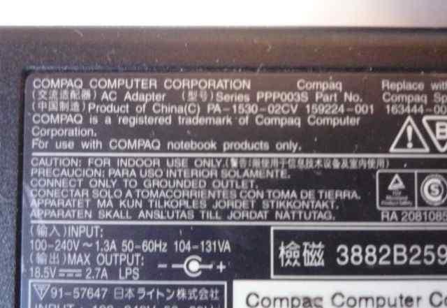 Зарядное устройство-блок питания к ноутбуку Compaq