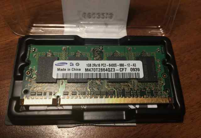 Оперативная память 1gb для ноутбука