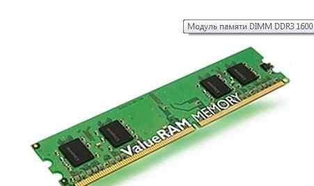 Память dimm DDR3 1600 рс 12800 2 Гб Kingston
